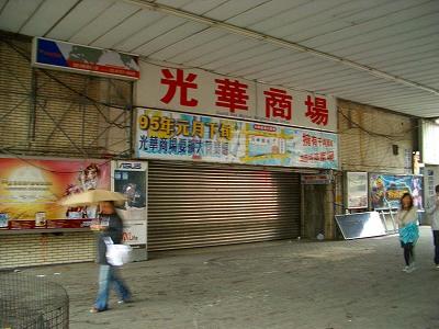 旧 光華商場