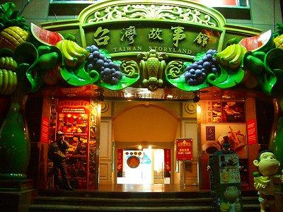 台湾故事館正面入口