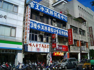 雪王冰淇淋供應中心の店舗概観