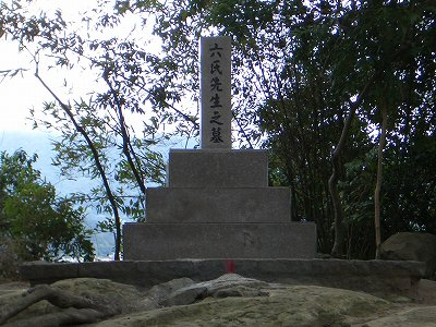 六氏先生之墓