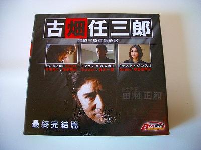 古畑任三郎DVD