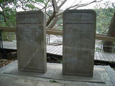 立て直された石碑
