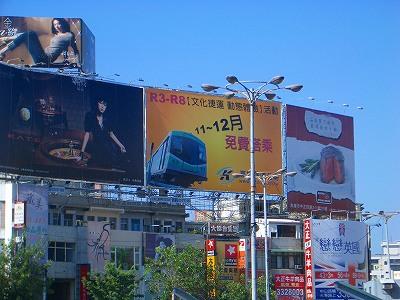 体験乗車の大きな看板