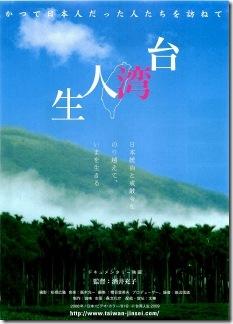 台湾人生 パンフ
