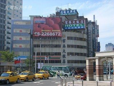 富春大飯店は駅前にあります