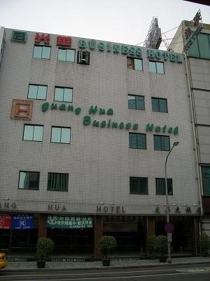 光華大飯店外観
