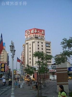 達欣大飯店は駅前にあります
