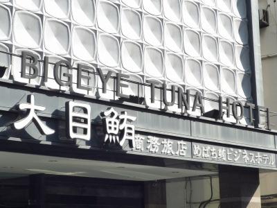 めばち鮪ビジネスホテル